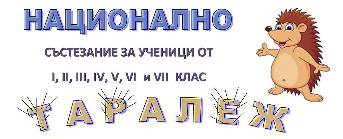 taralej_logo