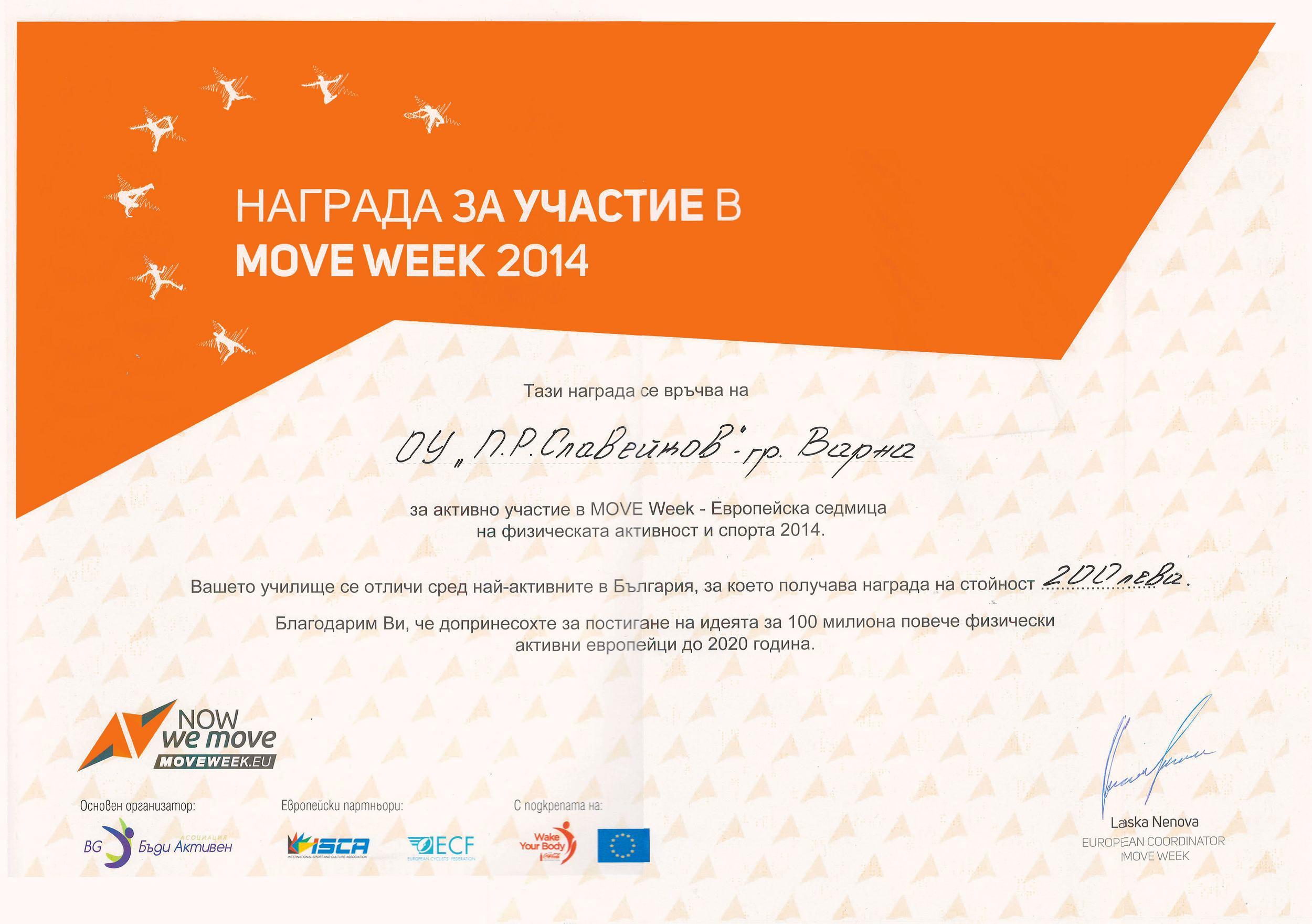 Награда-за-участие-Move-Week