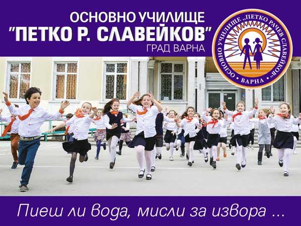 OUSlaveykov